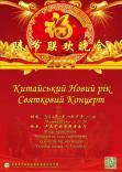 2014 kitayskiy novyy god lugansk 233