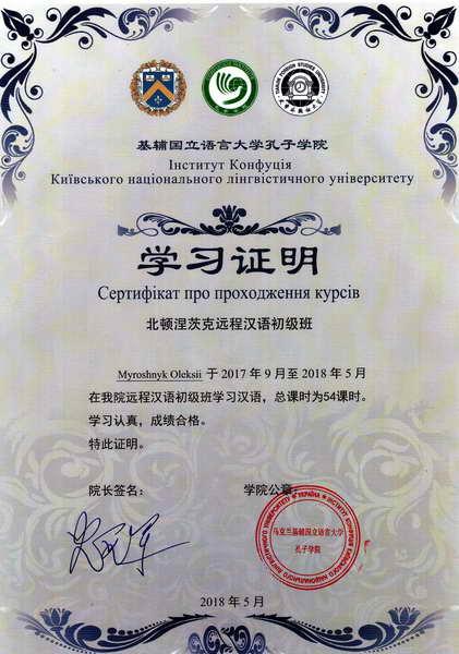 2018 may kitayskiy yazyk institut konfuciya serbin severodoneck 015