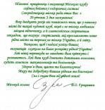 Pozdravlenie_Mera_Severodonecka_.jpg