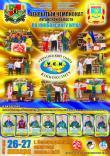 chempionat_luganskoy_oblasti_po_kikboksingu_wpka_2013_.jpg