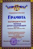 diplom-ispolkoma-chernovu.jpg