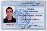 svidetelstvo_mastera_sporta_ukrainy_po_kikboksingu_wpka_artur_chernov_severodoneck.jpg