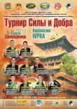 turnir-sili-i-dobra-2011_0.jpg